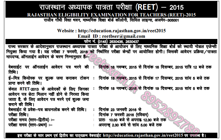 REET Counselling 2016 Apply Online @education.rajastha.gov.in