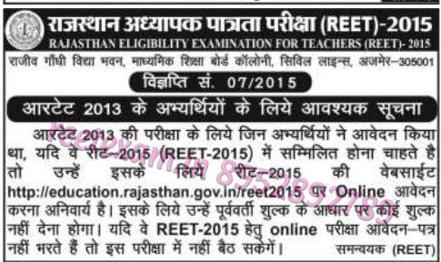 REET News for RTET 2013 Candidate - 04 December 2015