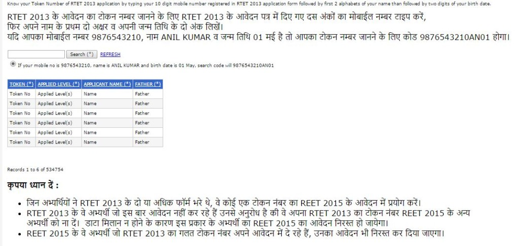 RTET 2013 Token Number for REET 2015