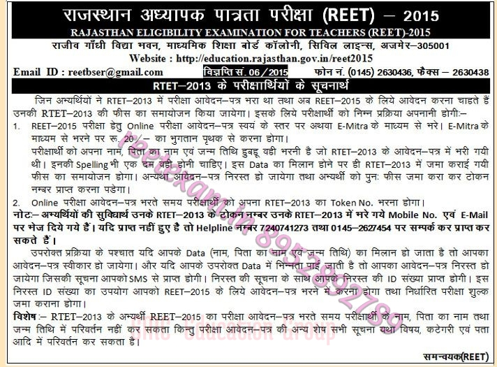 RTET & REET Application Fee Submission