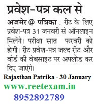 REET Admit Card News - 30 January 2016 Rajathan Patrika